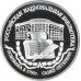 3 рубля 1995 г. 200-летие основания первой Российской национальной библиотеки, г. Санкт-Петербург., серебро, пруф