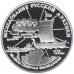 3 рубля 1995 г. С.И.Челюскин., серебро, пруф