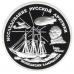 3 рубля 1995 г. Р.Амундсен., серебро, пруф