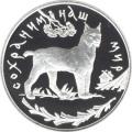 3 рубля 1995 г. Рысь, серебро, пруф