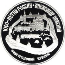 3 рубля 1995 г. Александр Невский (Новгородский Кремль), серебро, пруф