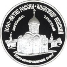 3 рубля 1995 г. Александр Невский (Переславль Залесский), серебро, пруф