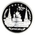 3 рубля 1996 г. Церковь Ильи Пророка в Ярославле, серебро, пруф
