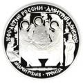 3 рубля 1996 г. Дмитрий Донской