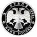 3 рубля 1996 г. Тобольский кремль, серебро, пруф