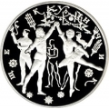 3 рубля 1996 г. Щелкунчик - Бал, серебро, пруф