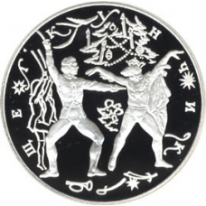 3 рубля 1996 г. Щелкунчик - Поединок, серебро, пруф
