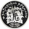3 рубля 1996 г. Казанский Кремль, серебро, пруф