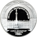 3 рубля 1996 г. Зимний дворец в С.-Петербурге, серебро, пруф