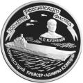 3 рубля 1996 г. 300-летие Российского флота