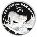 3 рубля 1996 г. Амурский тигр, серебро, пруф