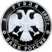 3 рубля 1997 г. Первая годовщина договора об образовании сообщества России и Беларуси, серебро, пруф