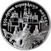 3 рубля 1997 г. 850-летие основания Москвы - Зодчие, серебро, пруф