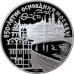 3 рубля 1997 г. 850-летие основания Москвы - Кремль, серебро, пруф
