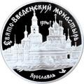 3 рубля 1997 г. Свято-Введенский монастырь, г. Ярославль, серебро, пруф