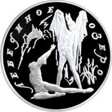 3 рубля 1997 г. Лебединое озеро