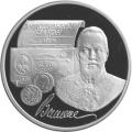 3 рубля 1997 г. 100-летие эмиссионного закона Витте, серебро, пруф