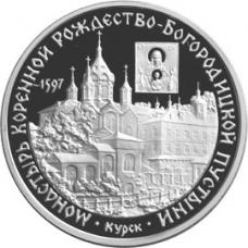 3 рубля 1997 г. Монастырь Курской Коренной Рождество-Богородицкой пустыни, серебро, пруф
