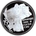 3 рубля 1997 г. Примирение и согласие, серебро, пруф