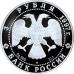 3 рубля 1997 г. Соловецкий монастырь, серебро, пруф