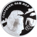 3 рубля 1997 г. Полярный медведь, серебро, пруф