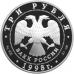 3 рубля 1998 г. 100-летие Русского музея