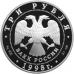 3 рубля 1998 г. Нило-Столобенская пустынь., серебро, пруф