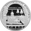3 рубля 1998 г. Саввино-Сторожевский монастырь, Звенигород, серебро, пруф