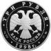 3 рубля 1998 г. Год прав человека в Российской Федерации, серебро, пруф