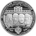 3 рубля 1999 г. 275-летие первого Российского университета, серебро, пруф