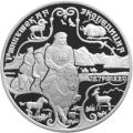 3 рубля 1999 г. Н.М.Пржевальский
