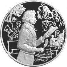 3 рубля 1999 г. 200-летие со дня рождения А.С. Пушкина