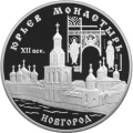 3 рубля 1999 г. Юрьев монастырь, Новгород, серебро, пруф