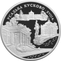 3 рубля 1999 г. Усадьба Кусково, Москва., серебро, пруф