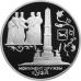 3 рубля 1999 г. Монумент Дружбы, г. Уфа., серебро, пруф