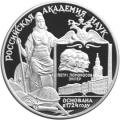 3 рубля 1999 г. 275-летие Российской академии наук, серебро, пруф