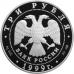 3 рубля 1999 г. 50 лет установления дипломатических отношений с КНР, серебро, пруф