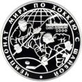 3 рубля 2000 г.  Чемпионат мира по хоккею с шайбой. г. Санкт-Петербург. 2000 г., серебро, пруф