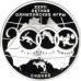 3 рубля 2000 г.  XXYII летние Олимпийские игры. Сидней, серебро, пруф