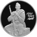 3 рубля 2000 г.  55-я годовщина Победы в Великой Отечественной войне 1941-1945 гг, серебро, пруф