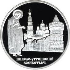 3 рубля 2000 г.  Николо-Угрешский монастырь, серебро, пруф