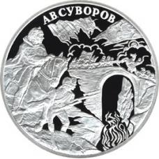 3 рубля 2000 г.  А.В. Суворов, серебро, пруф