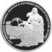 3 рубля 2000 г. 140-летие со дня основания Государственного банка России, серебро, пруф