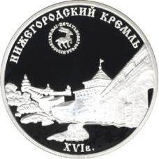 3 рубля 2000 г.  Нижегородский кремль (XYI в.), серебро, пруф