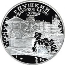 3 рубля 2000 г.  город Пушкин (Царское Село) XYIII в., серебро, пруф