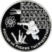 3 рубля 2000 г. Наука, серебро, пруф