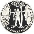 3 рубля 2000 г. Человек в современном мире, серебро, пруф