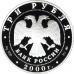3 рубля 2000 г.  Снежный барс, серебро, пруф