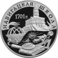 3 рубля 2001 г. 300-летие военного образования в России. Навигацкая школа, серебро, пруф