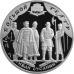 3 рубля 2001 г. 225-летие Большого театра, серебро, пруф